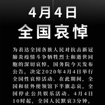 国务院公告:2020年4月4日举行全国性哀悼活动