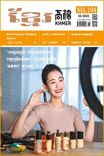 2020年6月《高棉》