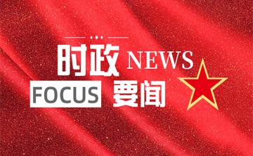 ปธน.จีนเน้นผลักดันการปฏิรูปเพื่อพัฒนาเศรษฐกิจและสังคมจีน