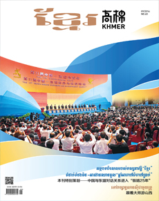 2016年9月《高棉》