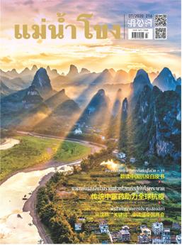 นิตยสารแม่น้ำโขง เดือนกรกฎาคม ปี 2020