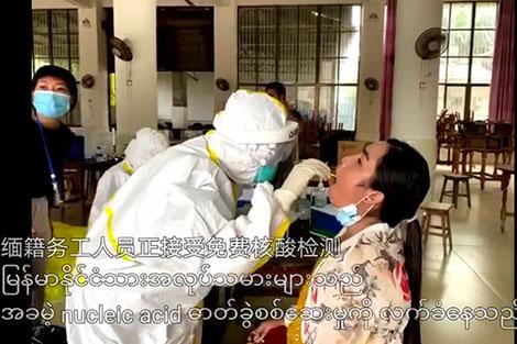 စက္တင္ဘာလ ၁၇ ရက္ေန႔တြင္ ျမန္မာနိုင္ငံသားအလုပ္သမားမ်ားသည္ အခမဲ့ nucleic acid ဓာတ္ခြဲစစ္ေဆးမွုကို လက္ခံေန