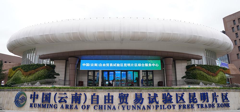 走云南 看小康  记者带你看中国(云南)自由贸易试验区昆明片区