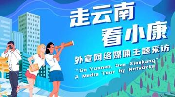 """Go Yunnan, See Xiaokang"" media tour kicks off"