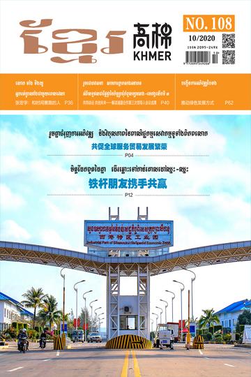 2020年10月《高棉》