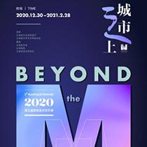 """""""城市之上""""——2020·第五届昆明美术双年展即将开幕"""