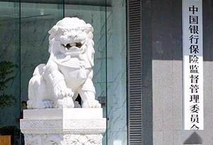 Ủy ban Quản lý Giám sát Ngân hàng và Bảo hiểm Trung Quốc: Trung Quốc