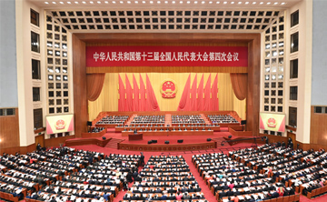 งานสำคัญประจำปี 2021 ของจีน