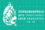 วันสัตว์ป่าและพืชป่าโลก :เชิญคุณร่วมงาน COP15 ที่ใกล้จะมาถึง