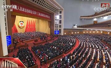 Khai mạc Kỳ họp thứ 4 Chính hiệp toàn quốc Trung Quốc khóa XIII
