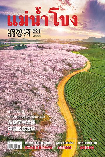 2021年3月《湄公河》