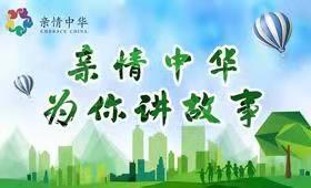 """2021""""亲情中华·为你讲故事""""网上夏(春)令营云南营开营"""