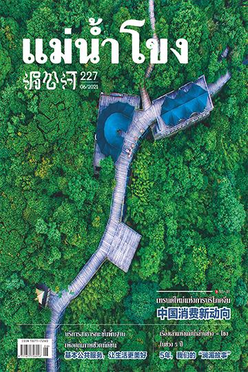 2021年6月《湄公河》