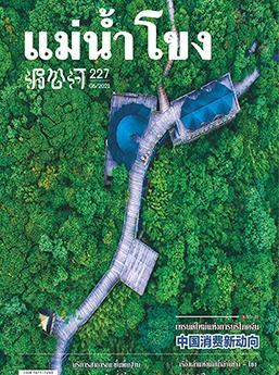 นิตยสารแม่น้ำโขง เดือน มิถุนายน ปี 2021