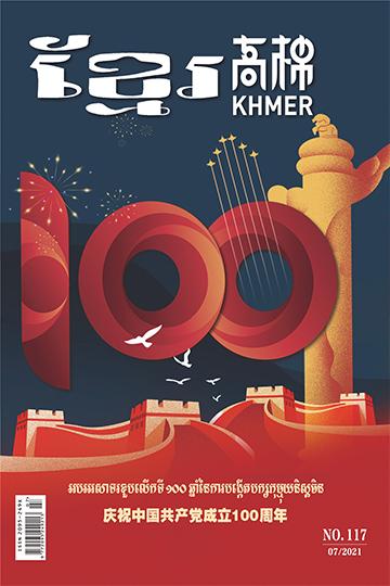 2021年7月《高棉》