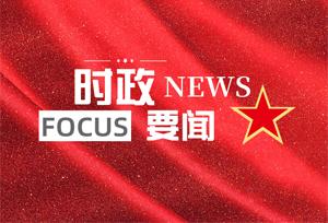 Tổng Bí thư Trung Quốc Tập Cận Bình khảo sát tại thành phố Du Lâm tỉ