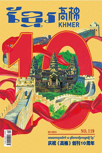 2021年9月《高棉》