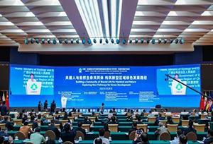 Diễn đàn cấp cao phát triển xanh và bền vững Trung Quốc-ASEAN khai mạc tại Nam Ninh, Quảng Tây, Trung Quốc