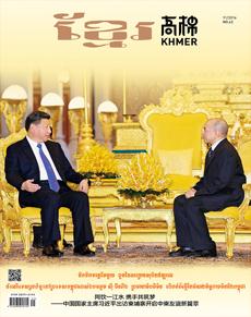 2016年11月《高棉》