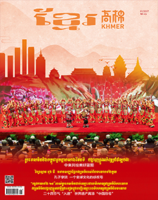 2017年1月《高棉》