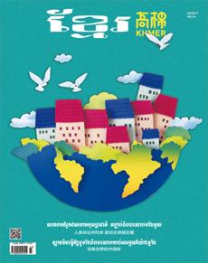 2017年3月《高棉》