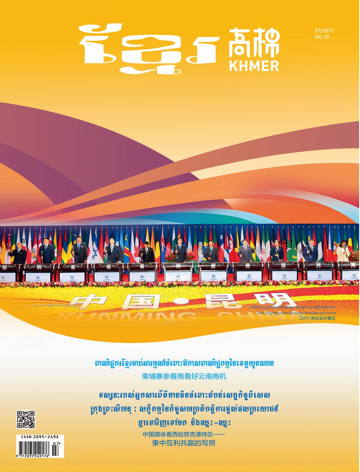 2017年7月《高棉》