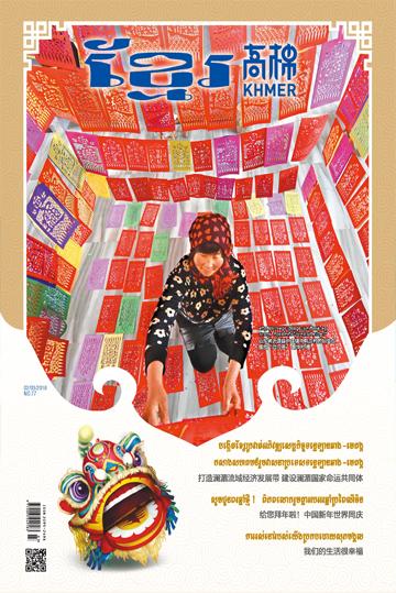 2018年2-3月《高棉》