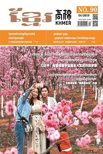 2019年4月《高棉》