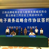 云南的年 | 云南省首届电子商务年货节23日开幕