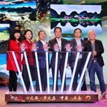 云南旅游2019面向南亚东南亚推广项目正式启动