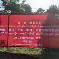 首届腊戌边交会| 中缅近百家参展商将亮相首届缅中边境经济贸易会