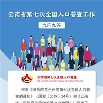 一图看懂云南第七次全国人口普查 你关心的问题都在这里