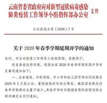 云南省开学准备工作有序推进 开学时间延期至2月底以后