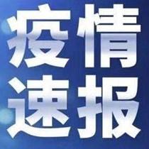 新增确诊病例1例 截至2月18日24时云南累计确诊病例173例