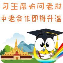 习主席访问老挝 中老合作即将升温—老挝这些风俗习惯你知道吗?
