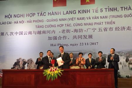 第八次中越五省市经济走廊合作会议在越南海防举行