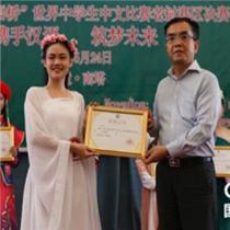 """第十二届""""汉语桥""""世界中学生中文比赛老挝赛区决赛成功举办"""