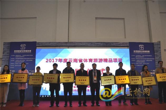 31个云南省体育旅游精品项目颁奖