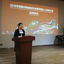 首届云南省旅游行业青年菁英人才选拔大赛启幕