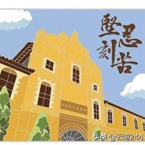 """云南陆军讲武堂主题文创产品 """"五一""""首秀"""