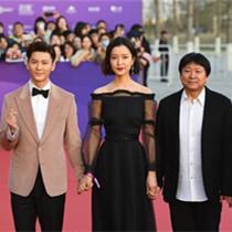 第八届北京电影节开幕 红毯仪式星光熠熠