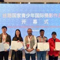 首届丝路国家青少年国际摄影作品展开幕式在北京举行