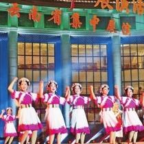 全国广场舞展演活动云南集中展演在昆举行