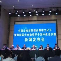 临沧将举办中国云南首届精品咖啡文化节