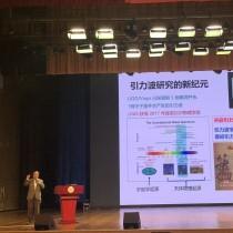 6院士齐聚昆明共话中国天文发展
