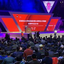 西南联大学在昆建校暨云南师范大学建校80周年纪念大会举行