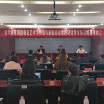 第六届亚洲微电影艺术节在云南临沧开幕
