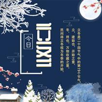 立冬了!吃饺子酿黄酒…