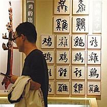 云南农大鸡文化博物馆免费了解关于鸡的一切