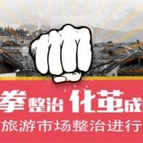 重拳整治 化茧成蝶︱云南旅游市场整治进行时